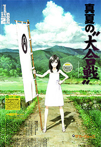 summerwars2hh6