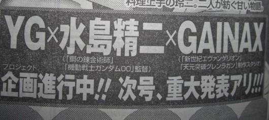 Young Gangan x Seiji Mizushima x Gainax