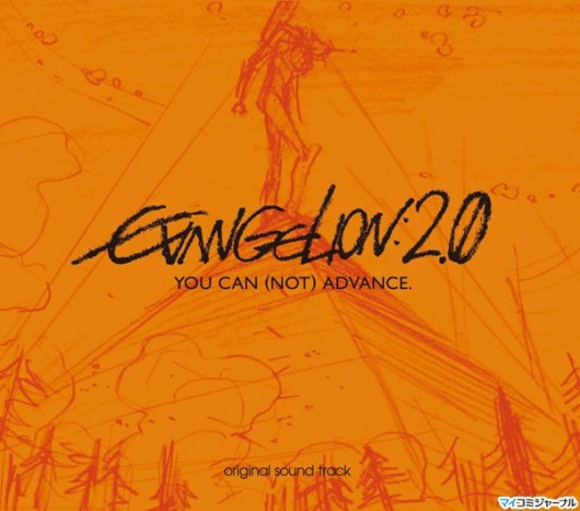 Banda Sonora Evangelion 2.0