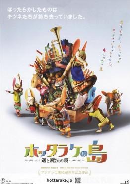 Hottarake no Shima Poster