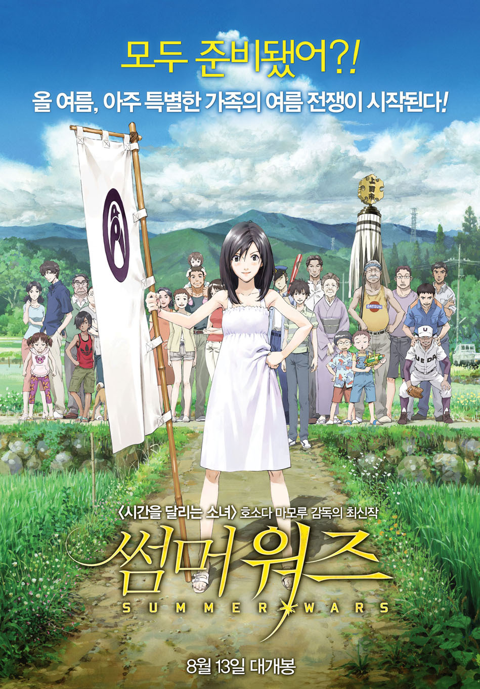 El Tópic de las Pelis de Animación [Vol. 02] - Página 4 Summer_wars_korea_poster