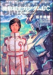 gundam_unicorn_novel